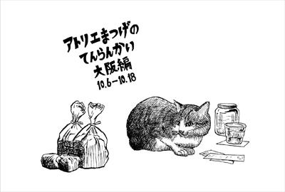 てんらんかい大阪DM.jpg