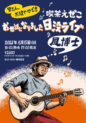 風博士2011.jpg