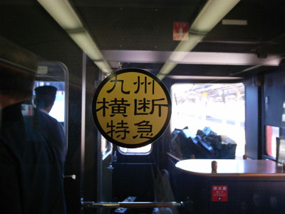 kyushuoudan.jpg
